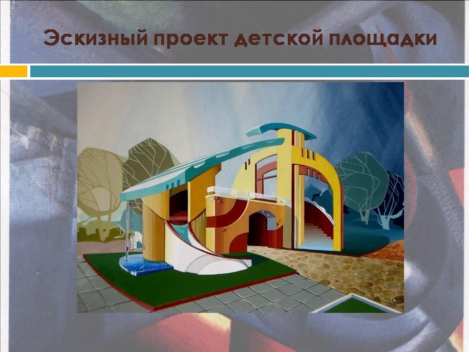 Дизайн проект детской площадки это